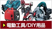 電動工具/DIY用品